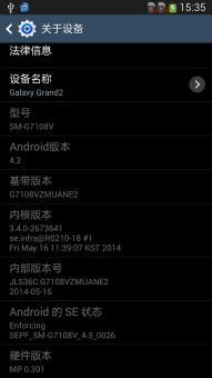 三星 Galaxy Grand 2(G7108V) 刷机包 基于官方4.3 官方风格 原汁原味 流畅自如 线刷包 截图
