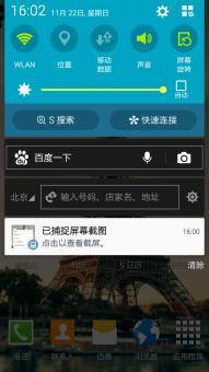 三星i9502刷机包 基于官方最新ZNUJOF1 安卓5.0 完整ROOT权限 深度精简 细节优化 纯净稳定截图