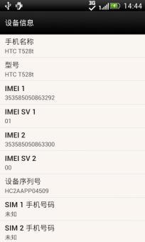 HTC T528t 刷机包 基于官方系统 可定制底包 还原最真实的HTC体验感 省电优化 长期使用截图