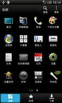 HTC One SC(T528d) 刷机包 基于官方最新固件 完整ROOT权限 适度精简 官方原滋味 稳定省电截图
