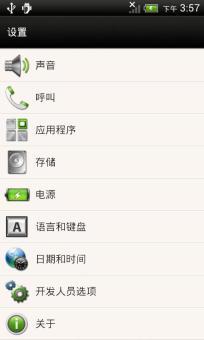 HTC T528d 刷机包 基于官方 完美ROOT 疯狂精简 极度流畅 省电优化版截图