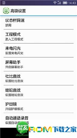 华为荣耀6联通4G版刷机包 基于官方H60_L02_B317 高级设置 下拉农历 状态栏网速 大内存 优化稳定截图