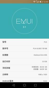 华为荣耀7双4G版刷机包 基于官方B188 EMUI3.1 完整ROOT权限 指南针 屏幕助手 双击锁屏 稳定省电截图