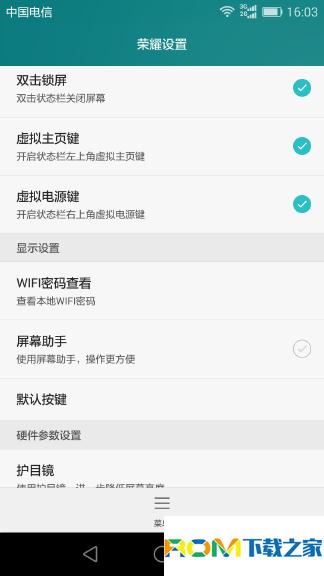 华为荣耀7i(电信版)刷机包 基于官方B151 EMUI3.1 完美ROOT 指南针 屏幕助手 双击锁屏 稳定省电截图