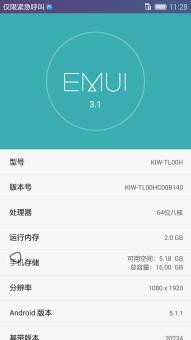 华为荣耀畅玩5X移动版刷机包 基于官方B140 EMUI3.1 屏幕助手 WIFI查看 适度精简 简洁实用截图