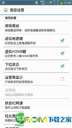 华为荣耀4C电信版刷机包 基于官方B190 EMUI3.0 通话录音 阳光锁屏 三星Galaxy S6美化版V1.1截图