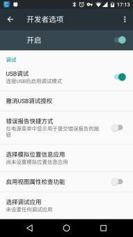 Google Nexus 5X 刷机包 官方最新固件 Android M 6.0 [mdb08l] 正式版截图
