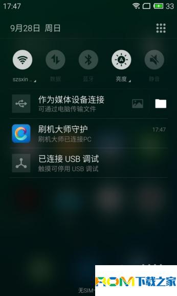 一加 One Plus X 刷机包 FlymeOS 4.5.4.1R For 一加X OnePlus X 惊艳来袭截图