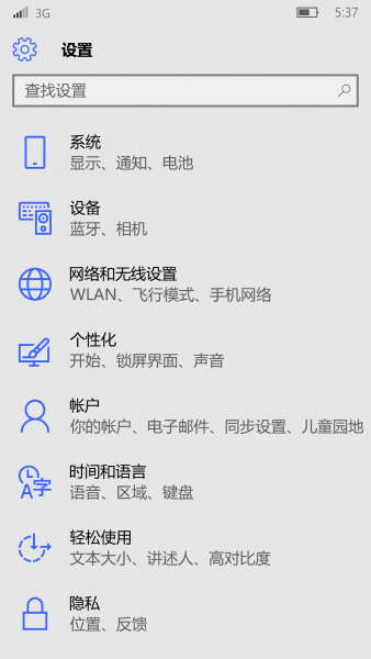 小米4刷机包 Windows 10 Mobile刷机包(公测版) 重磅来袭 全网首发截图