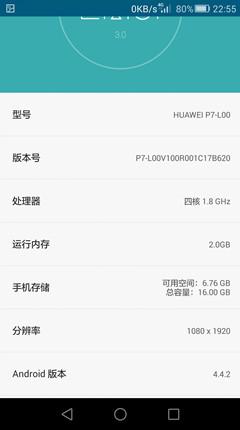 华为P7电信版刷机包 基于官方B620 EMUI3.0 状态栏网速 单卡单显 优化增强 稳定流畅截图