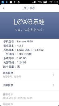 联想A850刷机包 基于官方S128 乐蛙OS5最终定型稳定版 适合长期使用截图