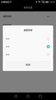 华为麦芒4全网通版刷机包 基于官方B161 EMUI3.1 安卓5.1 完美ROOT 5*5布局 优化美化 省电流畅截图