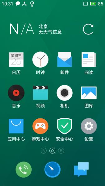 中国移动M821移动4G版刷机包 FlymeOS 4.5.4.1R For 中国移动M821 全新体验 推荐使用截图