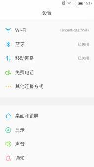三星N7100刷机包 Tencent OS开放测试版151208版 简洁轻静 推荐使用截图