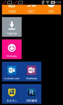 诺基亚Nokia XL(RM-1030)刷机包 基于官方4.1.2 完整Root权限 官方风格 精简稳定版截图