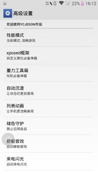 TCL么么哒S720t刷机包 深度移植X9系统 安卓4.4.4 超大内存 手势操作 适度精简 稳定省电截图