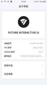 天语Touch 3低配版刷机包 移植FIUI2.30.0 更新发布 优化美化 流畅省电截图