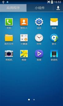 三星Galaxy S(I9000)刷机包 官方优化 完美ROOT 极致顺滑 稳定省电 适合长期使用截图