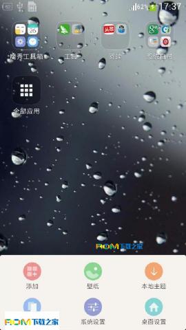 三星N7100刷机包 基于最新官方版本 完美ROOT 全新风格 华丽美观 稳定流畅 极度省电截图