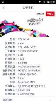TCL么么哒3N(M2M)刷机包 基于官方 完美ROOT 高级设置 降低射频 性能模式 精简省电截图