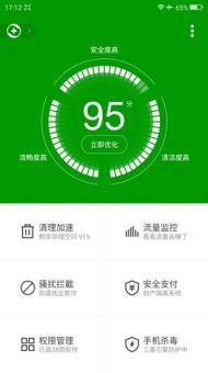 360奇酷手机Q1(青春版)刷机包 官方360OS 5.10.16 公测第三版 全新体验 震撼来袭截图
