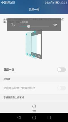 华为荣耀6移动定制版刷机包 基于官方B318 EMUI3.0 完美ROOT 状态栏网速 纯净实用 流畅稳定截图