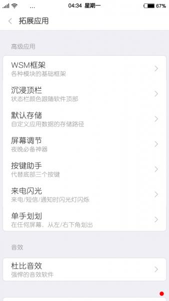 小米红米Note 4G单卡版刷机包 MIUI7开发版5.12.20精简 自动ROOT 清新界面 高级设置 完美使用截图