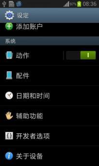 三星Galaxy Note(I9220/N7000)刷机包 基于官方最新固件 GPS优化 适度精简 省电稳定版截图