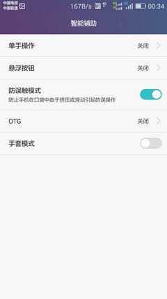 华为荣耀畅玩4C刷机包 电信版 基于官方B202 EMUI 3.0 信号优化 极致流畅 省电稳定截图