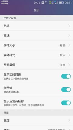 华为荣耀畅玩4X电信版刷机包 基于官方B283 完整ROOT权限 网速显示 适度精简 实用、稳定、流畅截图