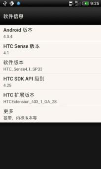 HTC Desire HD (G10) 刷机包 基于官方最新底包 内存优化 改善发热 流畅省电 稳定使用截图