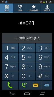 三星I9250刷机包 基于官方 S4美化风格 下拉栏17键 T9拨号 最新基带 流畅省电截图