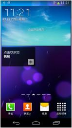 三星I9250刷机包 基于官方 S4美化风格 下拉栏17键 T9拨号 最新基带 流畅省电