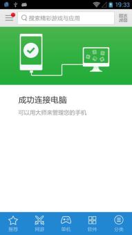 中兴U930刷机包 基于官方4.1.2 解锁bl 屏幕助手 虚拟键盘 锁屏农历 流畅省电截图