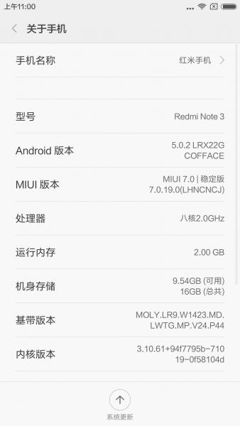 小米红米Note 3刷机包 基于官方V7.0.19.0稳定版 完美ROOT版 优化省电 推荐使用截图