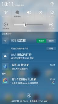 OPPO U3(6607/移动4G)刷机包 官方ColorOS 2.0 V150724 最新正式版固件 舒心畅通截图