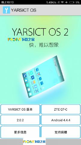 中兴Q7-C刷机包 全新YARSICT OS 2.0正式版 新一代智能OS 快 难以想象截图