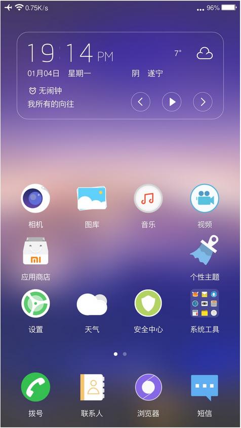 红米移动版刷机包 MIUI7开发版6.1.7 账号锁定 布局切换 超炫风格 流畅省电截图
