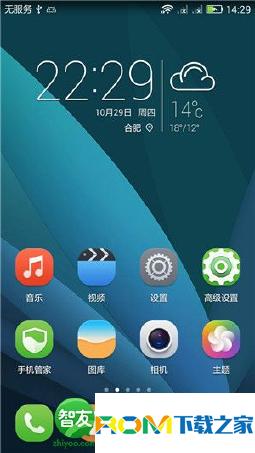 华为荣耀3C 联通2G运存版 原版官方B268 Emui3.0 制作 原汁原味 稳定省电截图