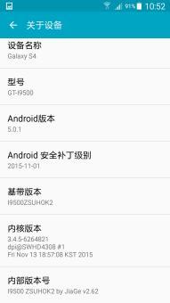 三星Galaxy S4(I9500)刷机包 基于港版ZSUHOK2 5.0.1 人性化设置 NOTE4特征 精简流畅截图