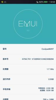酷派大神F1移动版刷机包 深度移植EMUI3.0 完美ROOT 全局高仿IOS风格 优化美化 节能省电截图