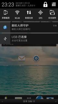 HTC G14/G18 刷机包 基于官方 完整ROOT权限 美化壁纸 省电流畅 玩机更给力截图