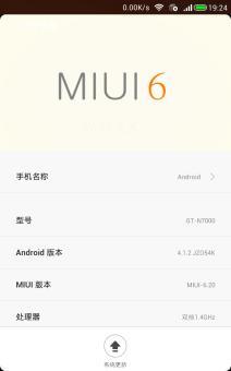 三星I9220刷机包 全局精仿MIUI V6 华丽高端 锁屏自定义 全局odex/Z优化 超级流畅截图