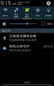 三星 Galaxy Note(I9220/N7000) 刷机包 基于官方 深度优化 原汁原味 用户自定义 稳定使用截图