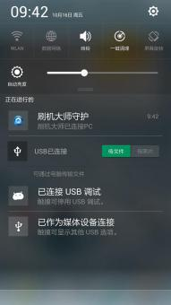 OPPO N1 刷机包 移动版 官方Color OS2.0提取制作 ROOT权限 读写优化 索尼成像截图