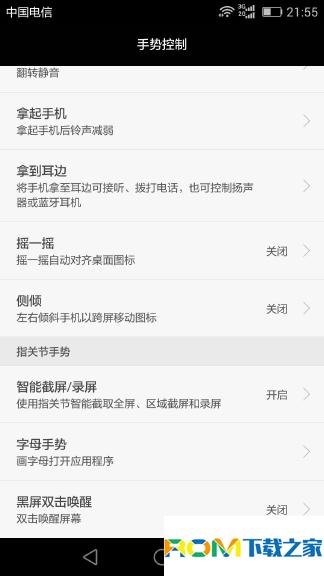 华为荣耀7全网通版刷机包 基于官方B190 EMUI3.1 精致主题 漂亮美观 省电优化截图