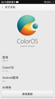 OPPO R2017 刷机包 官方Color OS2.0 完美ROOT 降低发热 稳定无BUG截图