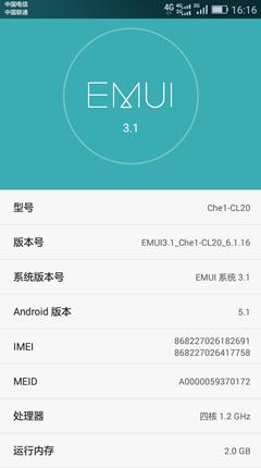 华为荣耀畅玩4X全网通刷机包 官方最新ROM  EMUI3.1 瘦身处理 流畅顺滑 省电优化截图