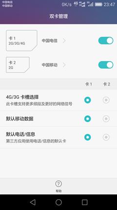 华为荣耀畅玩5X全网通版刷机包 基于官方B160 完整ROOT 信号优化 提升流畅度 省电稳定截图