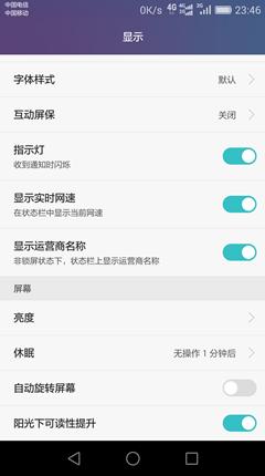 华为荣耀畅玩5X全网通版刷机包 基于官方B172 EMUI3.1 杜比音效 5*5布局 金致主题截图
